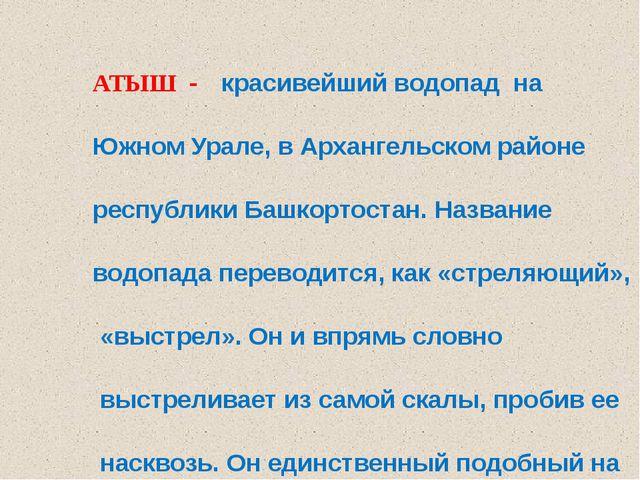 АТЫШ - красивейший водопад на Южном Урале,в Архангельском районе республики...