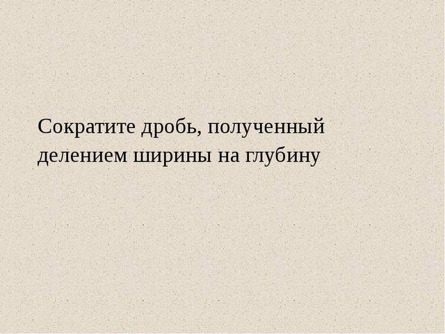 10.05.2012 www.konspekturoka.ru Сократите дробь, полученный делением ширины н...