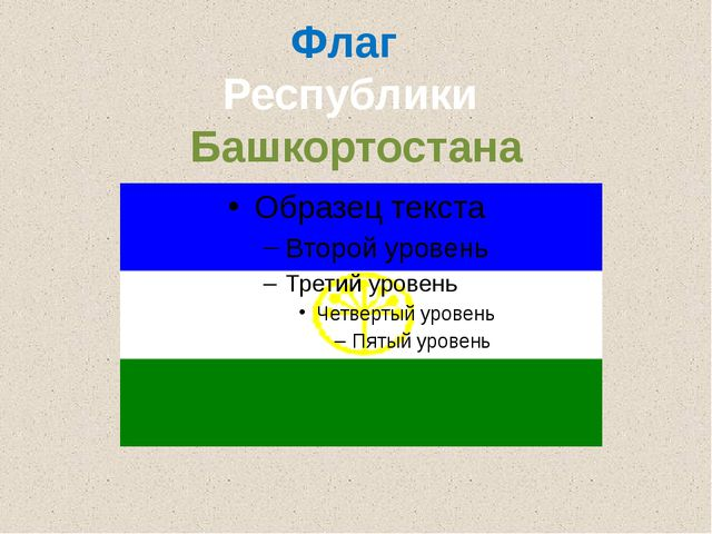 Флаг Республики Башкортостана