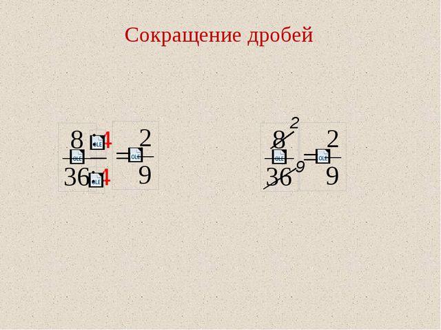 Сокращение дробей 2 9 4 4