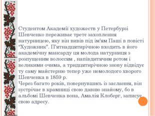 Студентом Академії художеств у Петербурзі Шевченко переживає третє захоплення