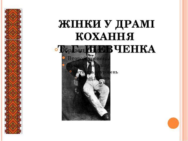 ЖІНКИ У ДРАМІ КОХАННЯ Т. Г. ШЕВЧЕНКА