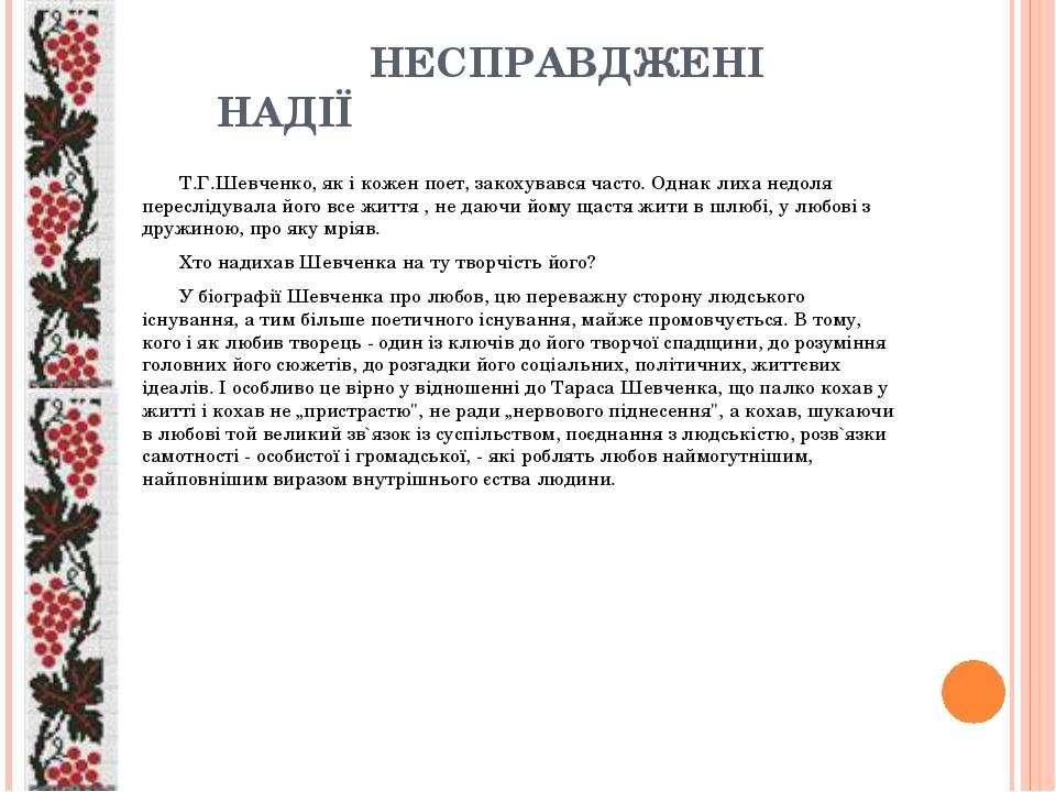НЕСПРАВДЖЕНІ НАДІЇ Т.Г.Шевченко, як і кожен поет, закохувався часто. Однак л...