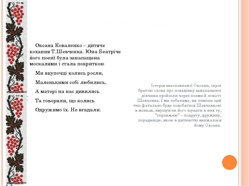 ПЕРШЕ СИЛЬНЕ ПОЧУТТЯ Оксана Коваленко – дитяче кохання Т.Шевченка. Юна Беатрі...