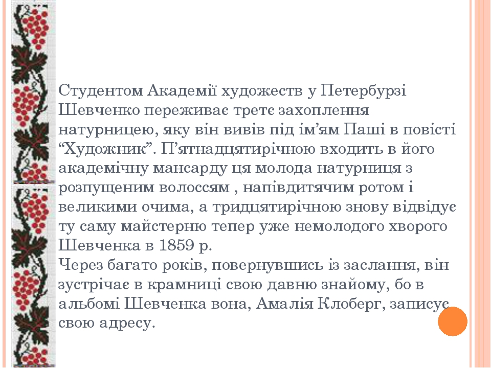 Студентом Академії художеств у Петербурзі Шевченко переживає третє захоплення...