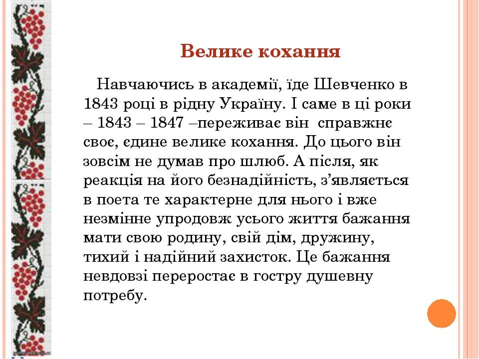 Велике кохання Навчаючись в академії, їде Шевченко в 1843 році в рідну Україн...
