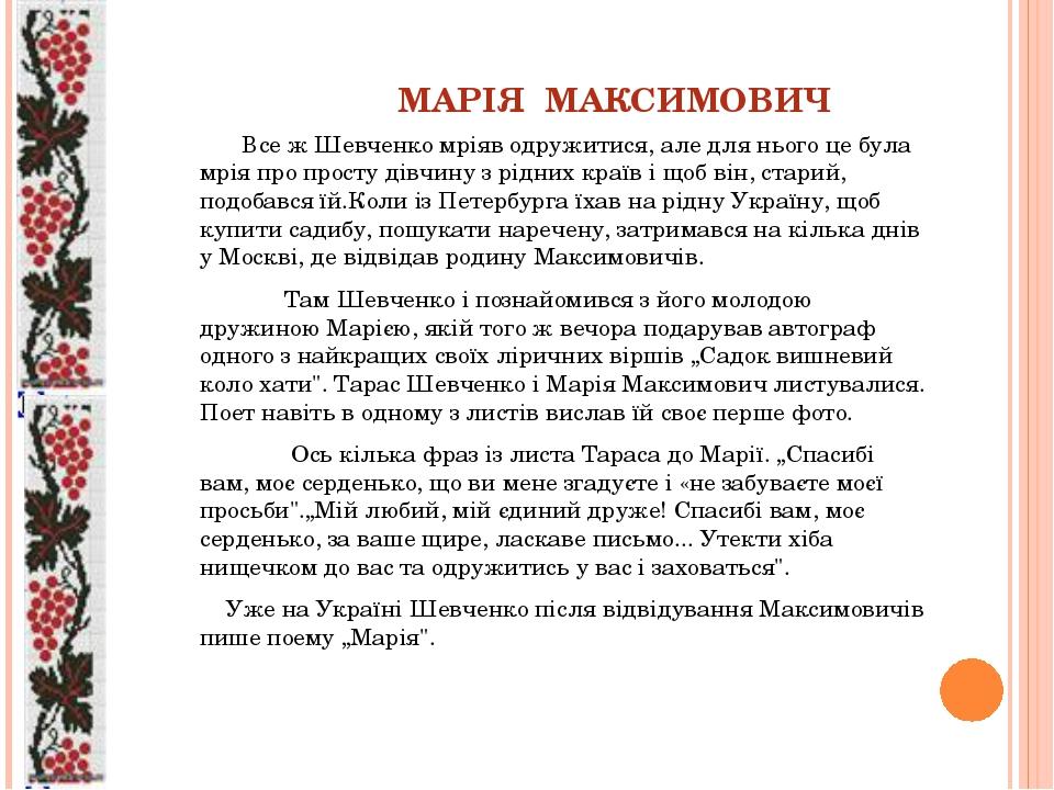 МАРІЯ МАКСИМОВИЧ  Все ж Шевченко мріяв одружитися, але для нього це була мр...
