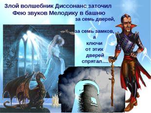Злой волшебник Диссонанс заточил Фею звуков Мелодику в башню за семь дверей,