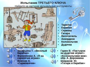 Захарьина Т. «Веселый барабан» Филиппенко А. «Я на скрипочке играю» Илюхин А.
