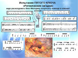 Испытание ПЯТОГО КЛЮЧА «Ритмические загадки» надо расколдовать Фею Мелодику п