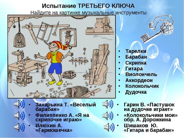 Захарьина Т. «Веселый барабан» Филиппенко А. «Я на скрипочке играю» Илюхин А....