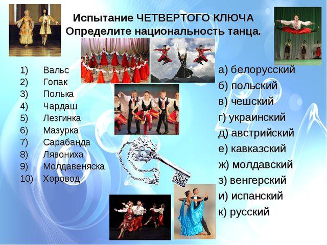 Испытание ЧЕТВЕРТОГО КЛЮЧА Определите национальность танца. 1) Вальс 2)...