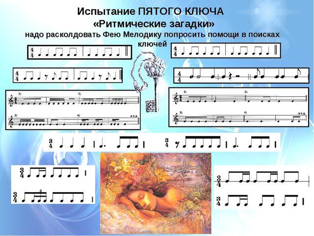 Испытание ПЯТОГО КЛЮЧА «Ритмические загадки» надо расколдовать Фею Мелодику п...