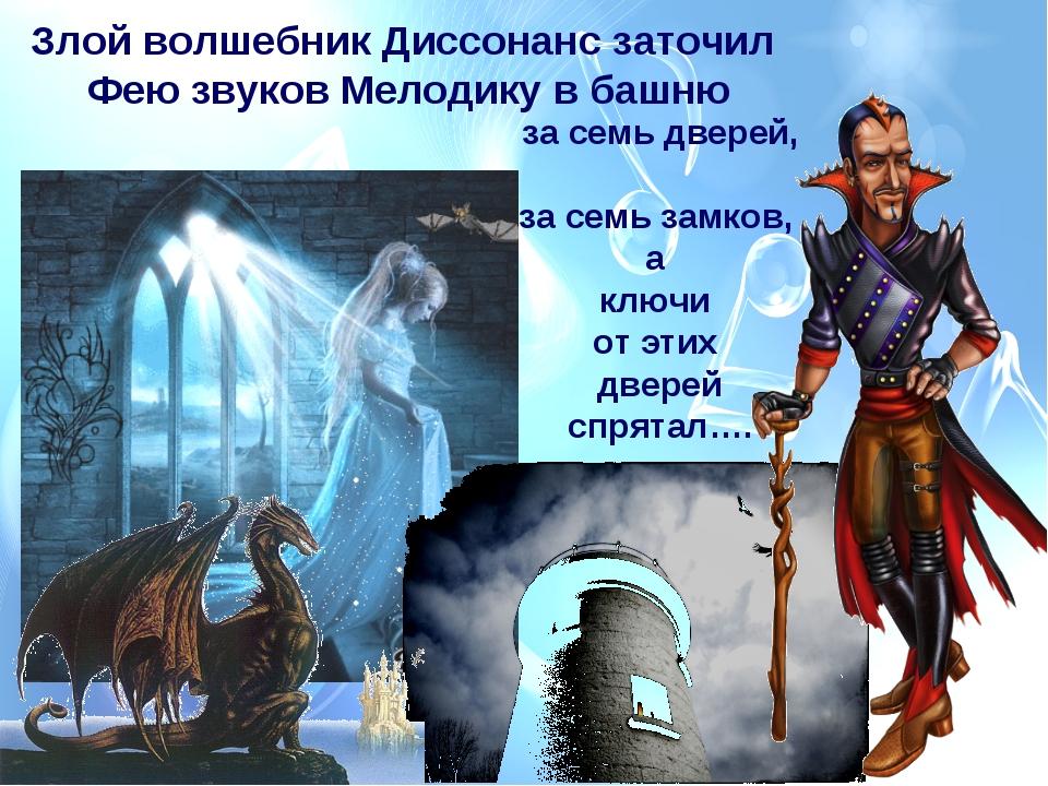 Злой волшебник Диссонанс заточил Фею звуков Мелодику в башню за семь дверей,...