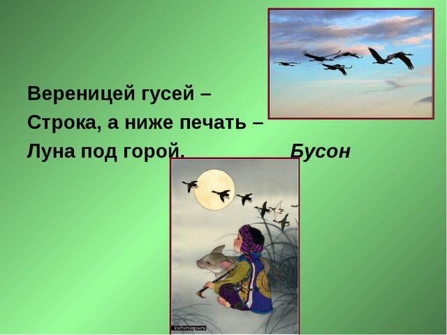 Вереницей гусей – Строка, а ниже печать – Луна под горой. Бусон