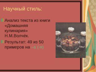 Научный стиль: Анализ текста из книги «Домашняя кулинария» Н.М.Волчёк. Резуль