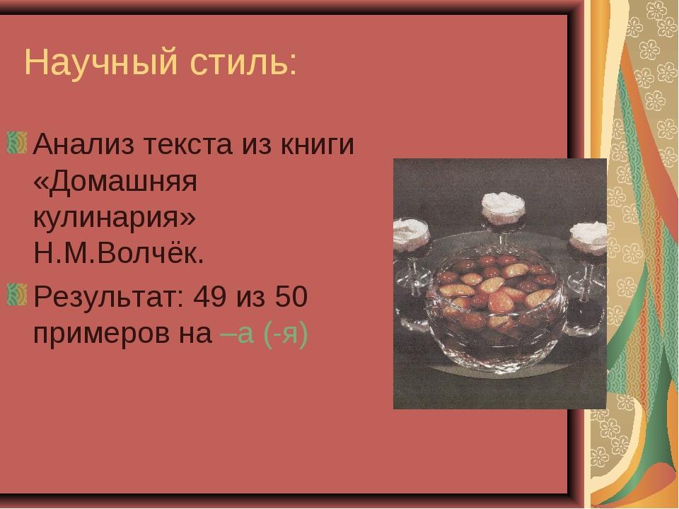 Научный стиль: Анализ текста из книги «Домашняя кулинария» Н.М.Волчёк. Резуль...