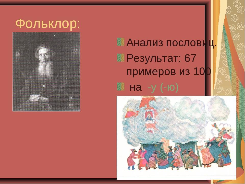 Фольклор: Анализ пословиц. Результат: 67 примеров из 100 на -у (-ю)