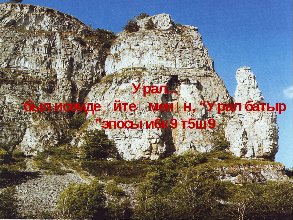 "Урал... Был исемде әйтеү менән,хал3ыбы22ы4 б5й5к ""Урал батыр ""эпосы и6к9 т5ш9..."