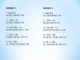 ВАРИАНТ 1. 1. (-46+11):5 А) 7; Б) -7; В) 35; Г) -35 2. -24:4 – ( -6) А) 12; Б