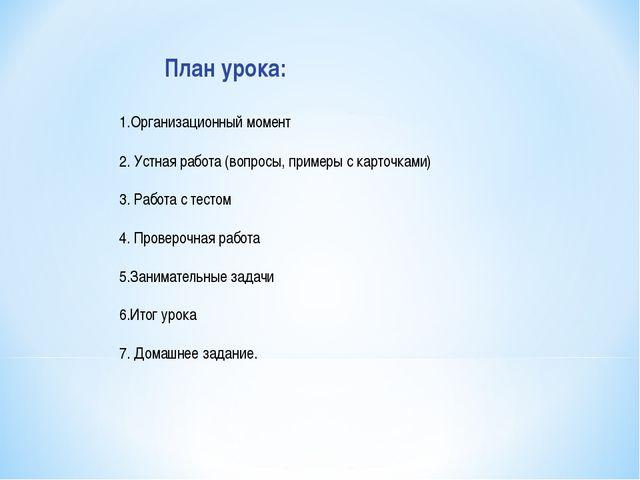 План урока: Организационный момент 2. Устная работа (вопросы, примеры с карт...