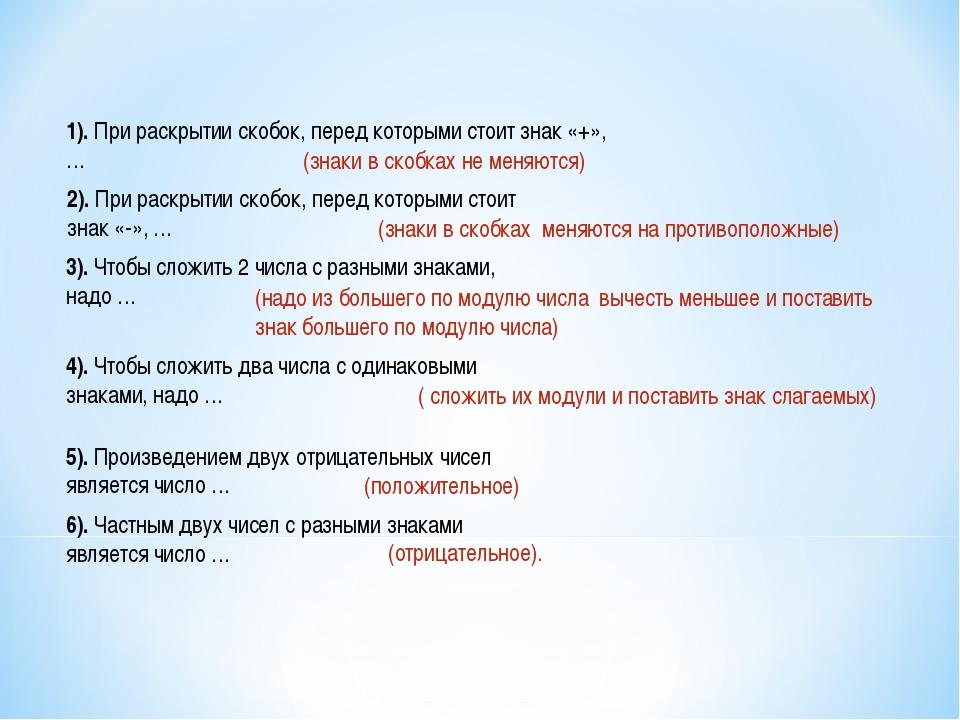 1). При раскрытии скобок, перед которыми стоит знак «+», … 2). При раскрытии...