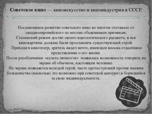 Советское кино— киноискусство и киноиндустрия в СССР. Послевоенное развитие