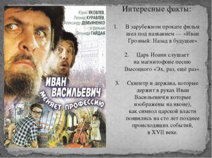 Интересные факты: В зарубежном прокате фильм шелпод названием—«Иван Грозны
