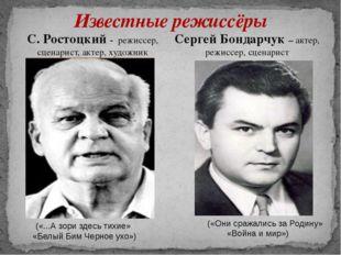 С. Ростоцкий - режиссер, сценарист, актер, художник Известные режиссёры («...