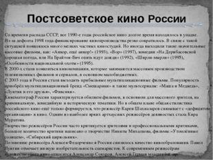 Постсоветское кино России Со времени распада СССР, все 1990-е годы российское