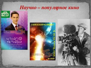 Научно – популярное кино
