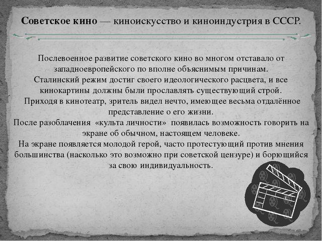 Советское кино— киноискусство и киноиндустрия в СССР. Послевоенное развитие...