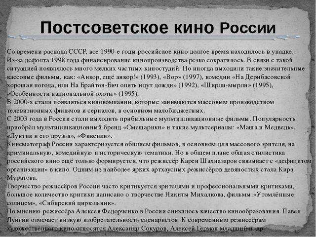 Постсоветское кино России Со времени распада СССР, все 1990-е годы российское...