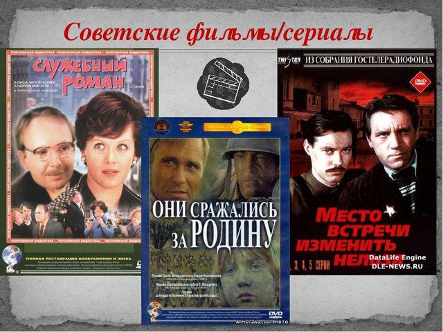Советские фильмы/сериалы