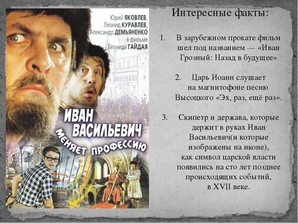 Интересные факты: В зарубежном прокате фильм шелпод названием—«Иван Грозны...