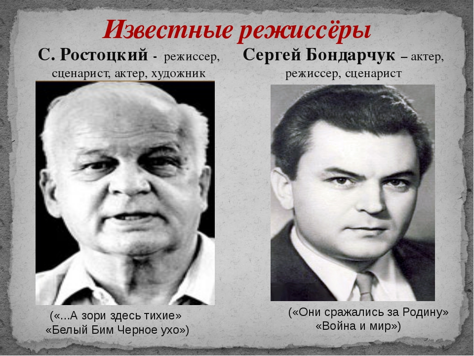 С. Ростоцкий - режиссер, сценарист, актер, художник Известные режиссёры («......