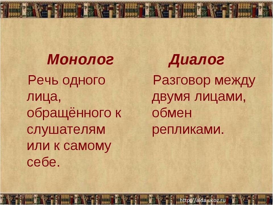 Монолог Речь одного лица, обращённого к слушателям или к самому себе. Диалог...
