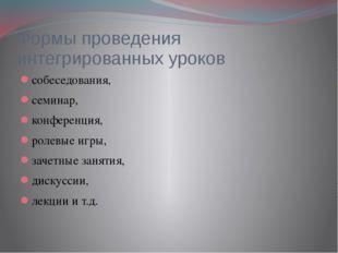 Формы проведения интегрированных уроков собеседования, семинар, конференция,