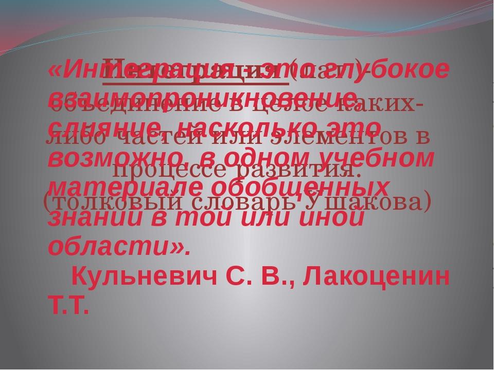 Интеграция (лат.)- объединение в целое каких-либо частей или элементов в про...