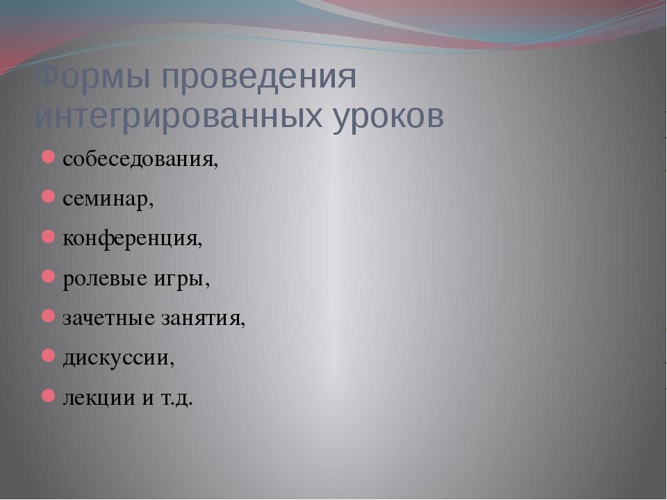 Формы проведения интегрированных уроков собеседования, семинар, конференция,...