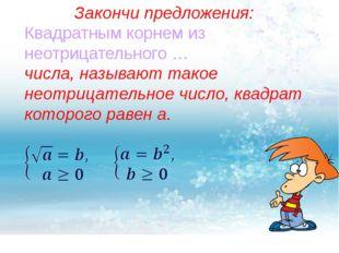 Закончи предложения: Квадратным корнем из неотрицательного … числа, называют