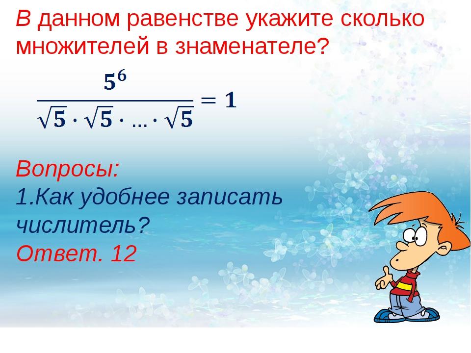В данном равенстве укажите сколько множителей в знаменателе? Вопросы: 1.Как...