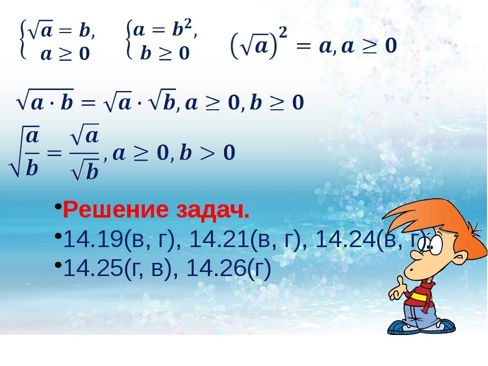 Решение задач. 14.19(в, г), 14.21(в, г), 14.24(в, г) 14.25(г, в), 14.26(г)