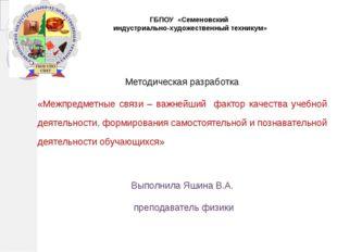ГБПОУ «Семеновский индустриально-художественный техникум» Методическая разраб
