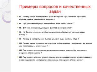 Примеры вопросов и качественных задач 63.Почему овощи, хранящиеся на кухне в