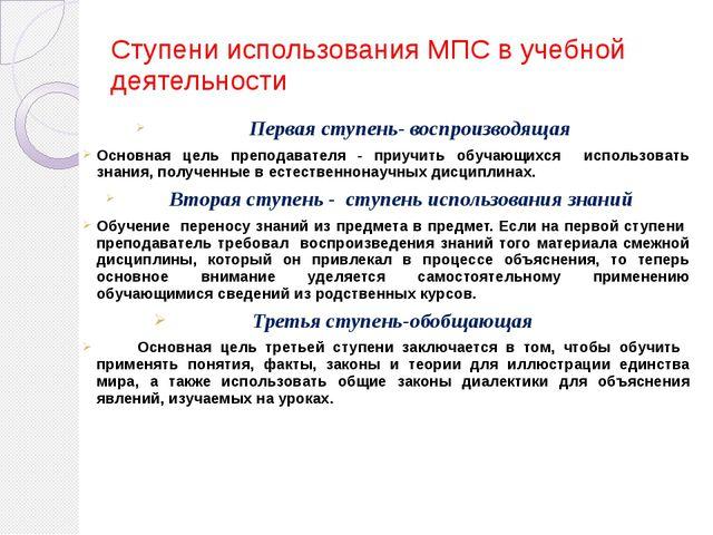Ступени использования МПС в учебной деятельности Первая ступень- воспроизводя...