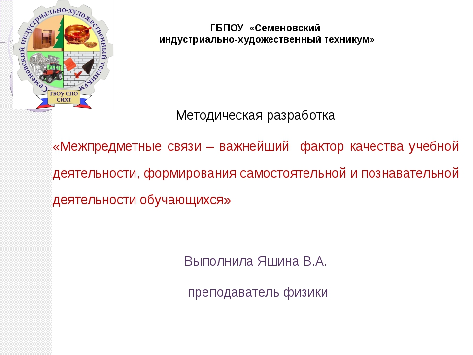ГБПОУ «Семеновский индустриально-художественный техникум» Методическая разраб...