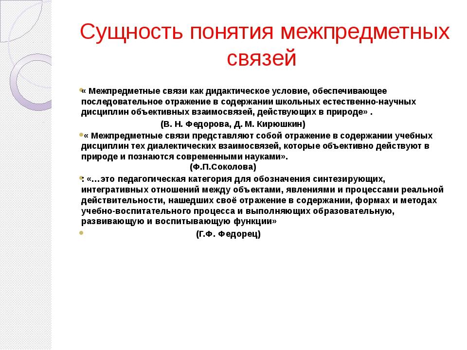 Сущность понятия межпредметных связей « Межпредметные связи как дидактическое...