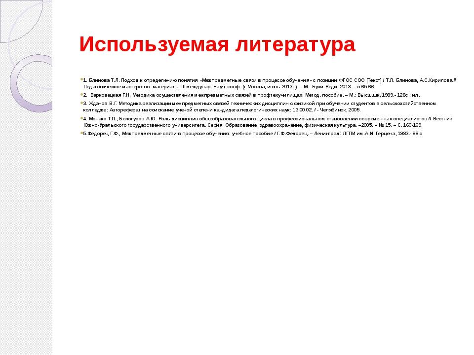 Используемая литература 1. Блинова Т.Л. Подход к определению понятия «Межпред...