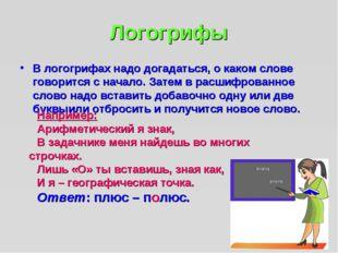 Логогрифы В логогрифах надо догадаться, о каком слове говорится с начало. Зат